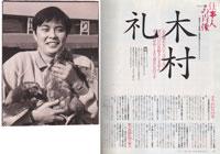 2000年6月1日 マガジンX仕事人の肖像