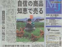 2003年5月1日 日経MJトップより